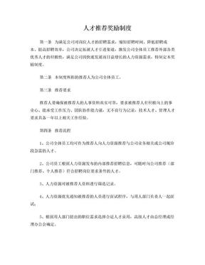 公司人才推荐奖励制度.doc