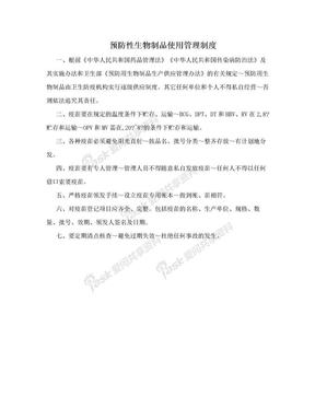 预防性生物制品使用管理制度.doc