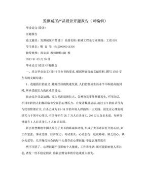 发泄减压产品设计开题报告(可编辑).doc