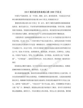 2017观看建党伟业观后感1000字范文.doc