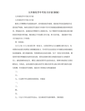 九年级化学中考复习计划(新版).doc