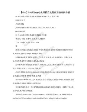 【doc】50例心内电生理检查及射频消融病例分析.doc
