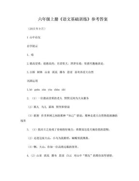 六年级上册《语文基础训练》参考答案(20159)-缺34单元(DOC).doc