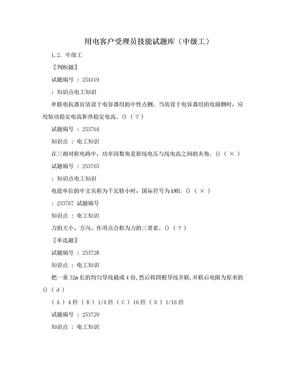 用电客户受理员技能试题库(中级工).doc
