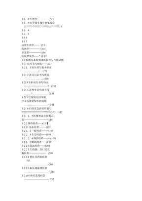 医学临床三基训练用书(医师分册)doc版.doc