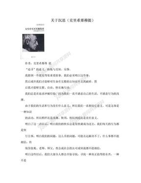 关于沉思(克里希那穆提).doc