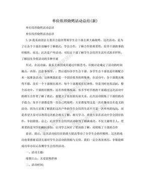 单位组织烧烤活动总结(新).doc