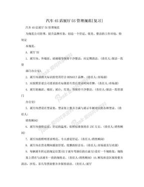 汽车4S店展厅5S管理规范[复习].doc