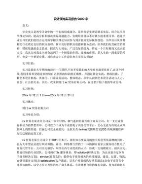 设计顶岗实习报告5000字.docx