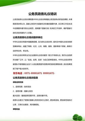公务员政务礼仪培训.pdf