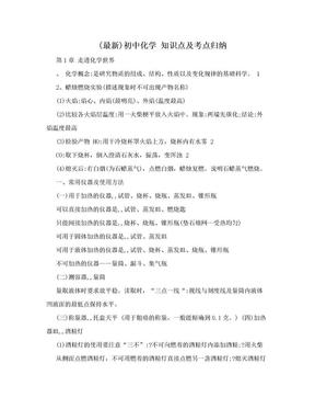(最新)初中化学 知识点及考点归纳.doc