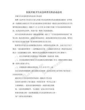 医院开展卫生应急科普宣传活动总结.doc
