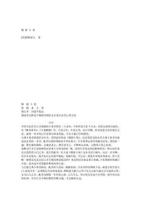 王虎应六爻大合集17王虎应增删卜易评释.doc