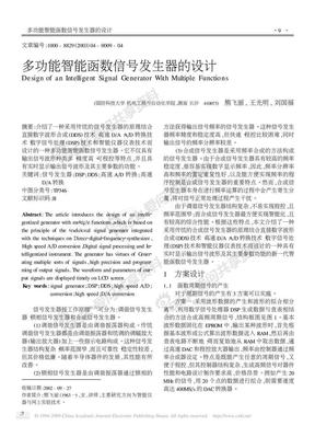 多功能智能函数信号发生器的设计.pdf