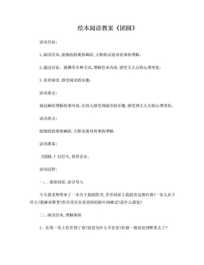 绘本:团圆.doc