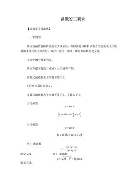 高中数学函数专题之函数三要素.doc