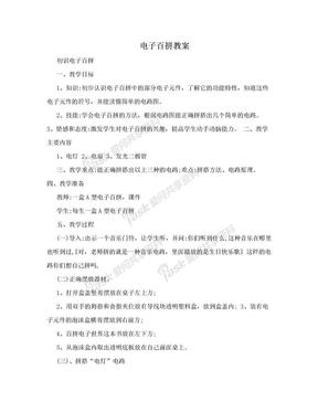 电子百拼教案.doc