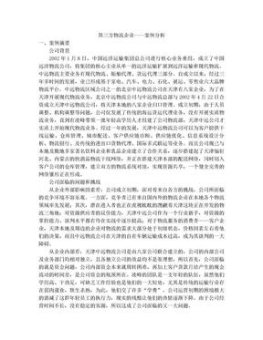 企业物流管理 案例分析.doc