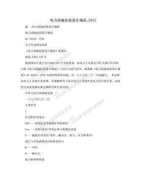 电力设施抗震设计规范,2013.doc