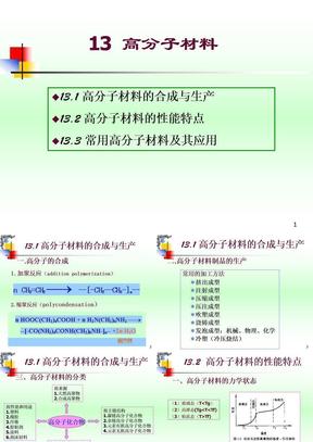 材料科学基础_高分子材料.ppt