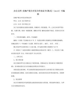 办公文档-房地产联合开发合作协议书(格式)(word)可编辑.doc