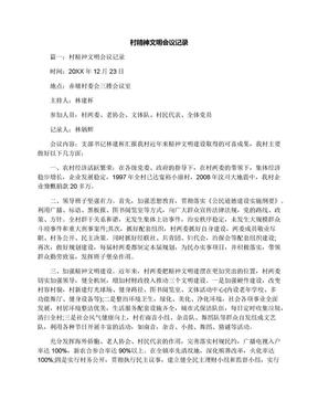 村精神文明会议记录.docx