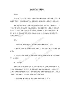 教研活动主持词.doc