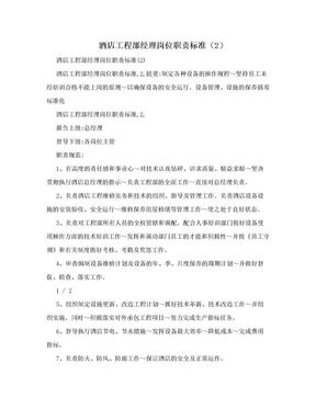 酒店工程部经理岗位职责标准(2).doc