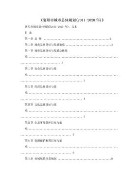 《襄阳市城市总体规划(2011-2020年)》.doc