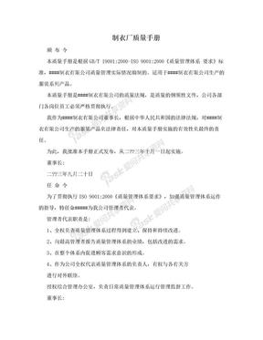 制衣厂质量手册.doc