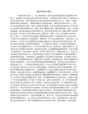 银行毕业实习报告.docx