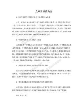 十九大党章最新修改内容.doc
