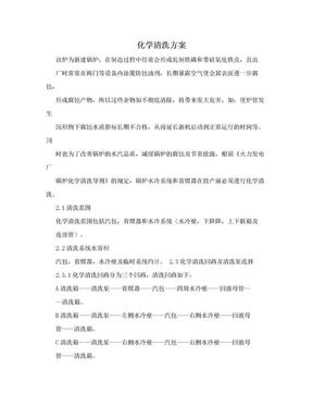 化学清洗方案.doc