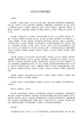 大梵天王问佛决疑经.pdf