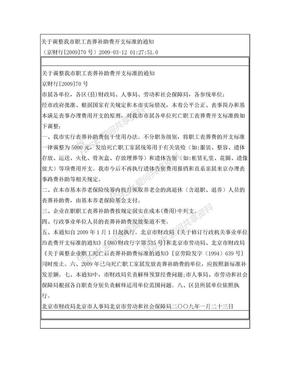 关于调整我市职工丧葬补助费开支标准的通知(京财行[2009]70号).doc