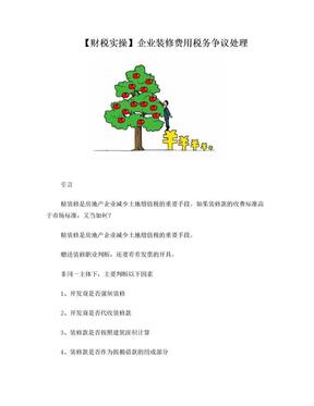 【财税实操】企业装修费用税务争议处理.doc