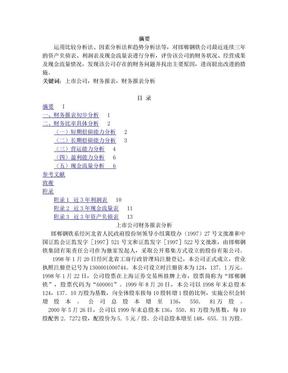 财务会计报表分析毕业论文.doc