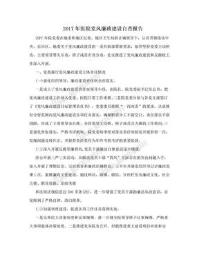 2017年医院党风廉政建设自查报告.doc