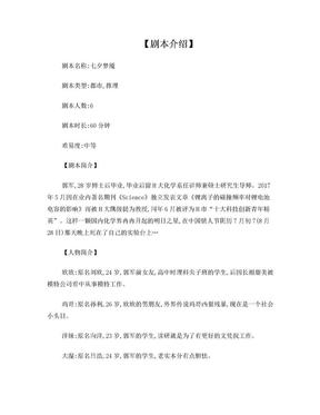 【剧本杀·剧本介绍】 - 七夕梦魇.doc