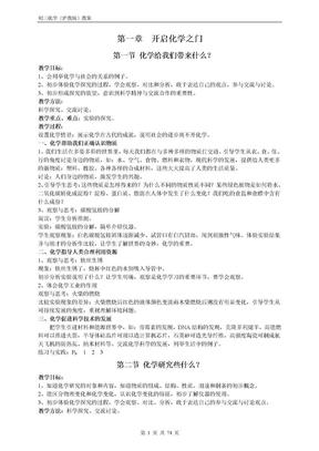 初三化学全册教案(沪教版).doc