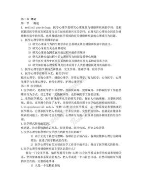 苏大临七医学心理学.doc