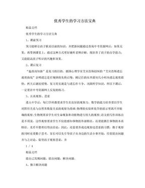 优秀学生的学习方法宝典.doc