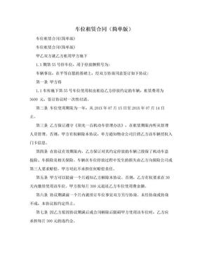车位租赁合同(简单版).doc