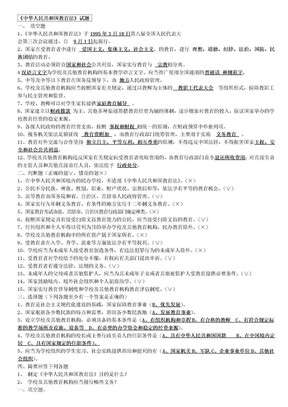 《中华人民共和国教育法》试题.doc