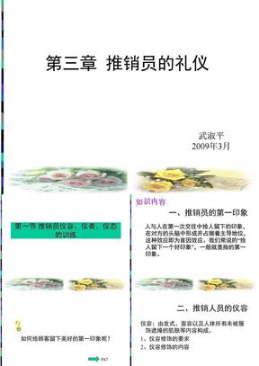 第三章_推销员的礼仪(第1、2次课).ppt