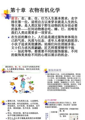 第十一章 服装中的化学xiugai.ppt