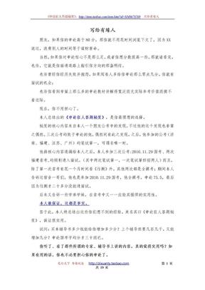 2010年安徽省行政能力测试真题及答案解析(部分).doc