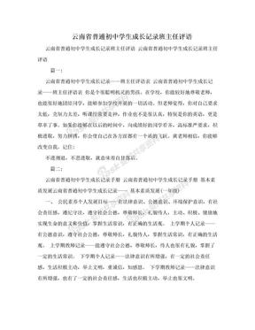云南省普通初中学生成长记录班主任评语.doc