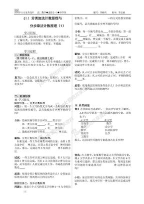 计数原理导学案.doc