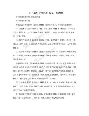 材料领用管理制度 投稿:熊灣灤.doc